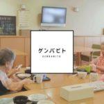 9月16日(日) よる11:30 放送「ゲンバビト」、今回のテーマは「高齢者介護のゲンバビト」