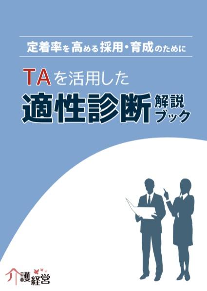 TAを活用した適性診断解説ブック