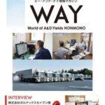A&Dは、IT点呼+血圧測定で「安全第一主義」を実行されているユーザー様へのインタビュー内容をまとめた情報マガジン『WAY』VOL.16を発行いたしました。