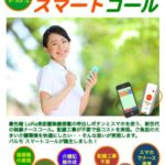 iSEEDは介護施設に最適な無線式、新世代ナースコール「パルモスマートコール」の開発が完了し、12月11日からの東京ビッッグサイトでの「新ものづくり・新サービス展」にて出品展示すると発表しました。