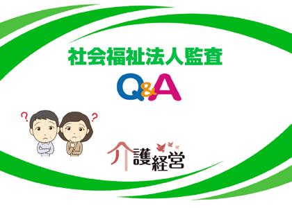 社会福祉法人監査Q&A