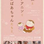 話題の介護施設「あおいけあ」に1年間密着  ドキュメンタリー映画 『僕とケアニンとおばあちゃんたちと。』完成