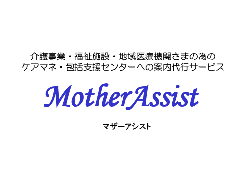 mothershiryou201606-1.png