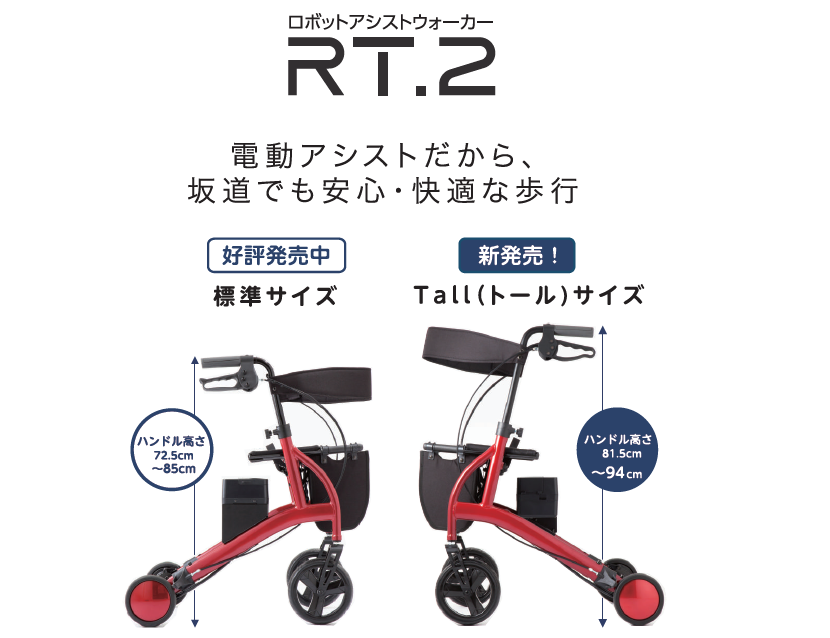 RT2tall横長.png