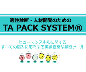 TA-PACKパンフレット-1.png